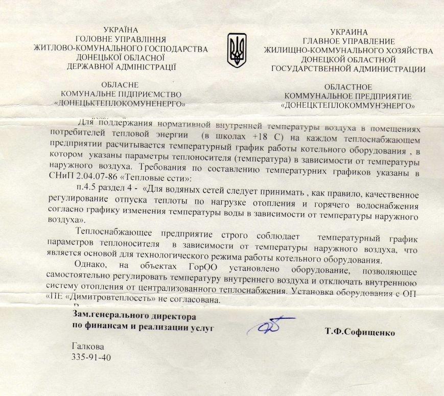 Димитровские власти отремонтируют местные школы за счет…зарплат учителей и врачей? (фото) - фото 1