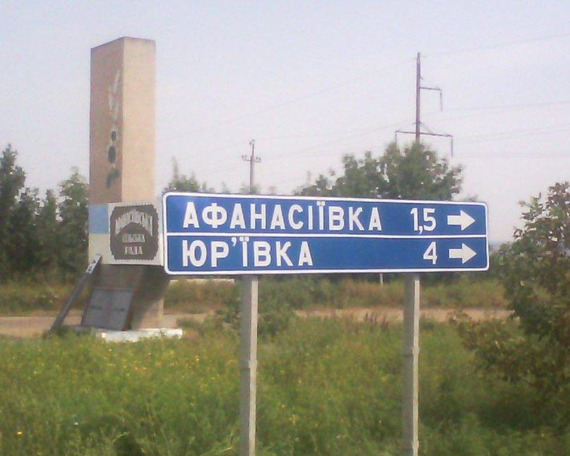 На Николаевщине селяне сами устанавливают дорожные знаки (ФОТО) (фото) - фото 1