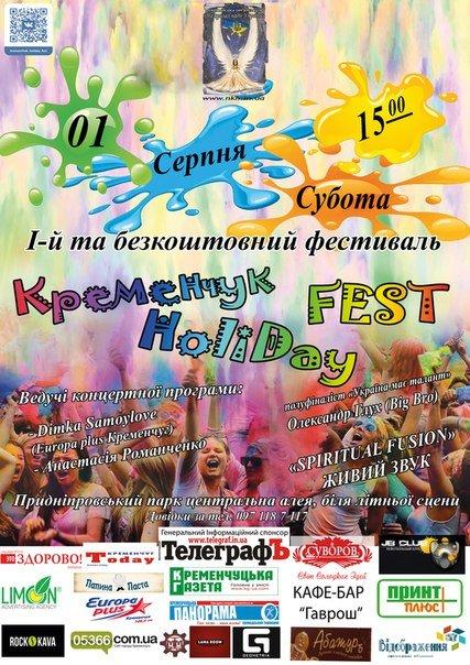 Сегодня состоится фестиваль «Кременчук HoliDay Fest»! Не пропустите!, фото-1