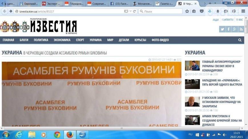 Військовий експерт вважає, що Буковина потрапила в «пояс дезінформації» (фото) - фото 1