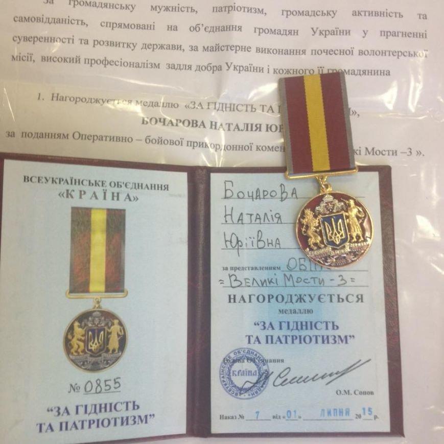 Буковинську волонтерку нагородили Медаллю «За гідність і патріотизм», фото-1