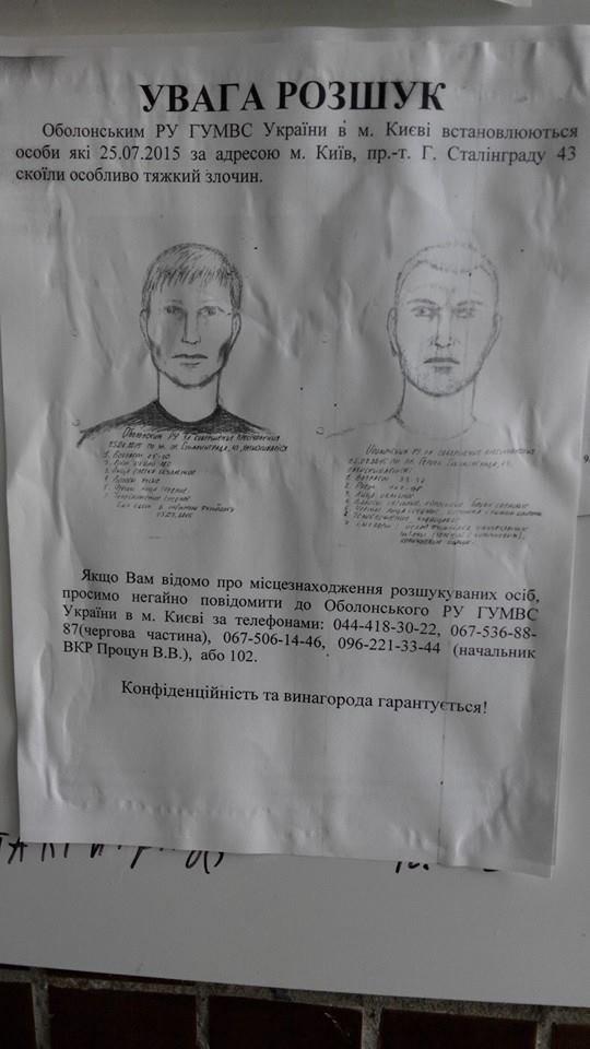 В МВД составили фотороботы подозреваемых в расстреле священника (ФОТО) (фото) - фото 1