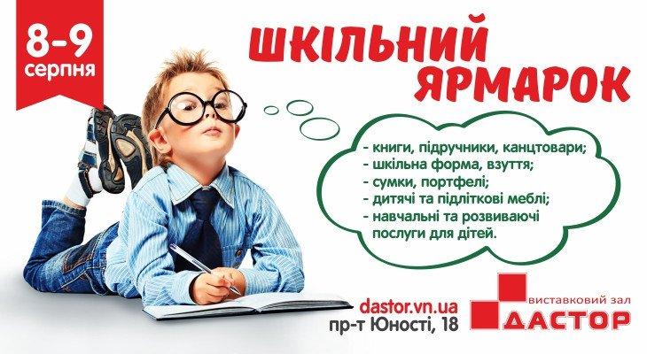 School_730х400