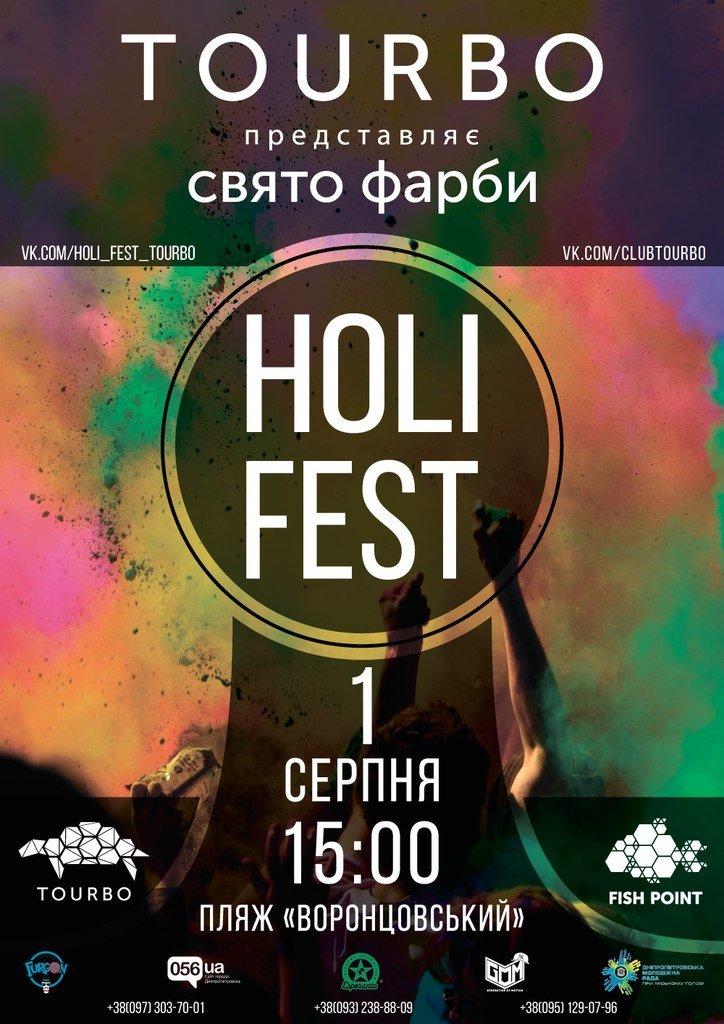 Уже в эту субботу 1 августа в 15.00 на пляже Воронцовского парка пройдет фестиваль красок HOLI FEST, фото-1