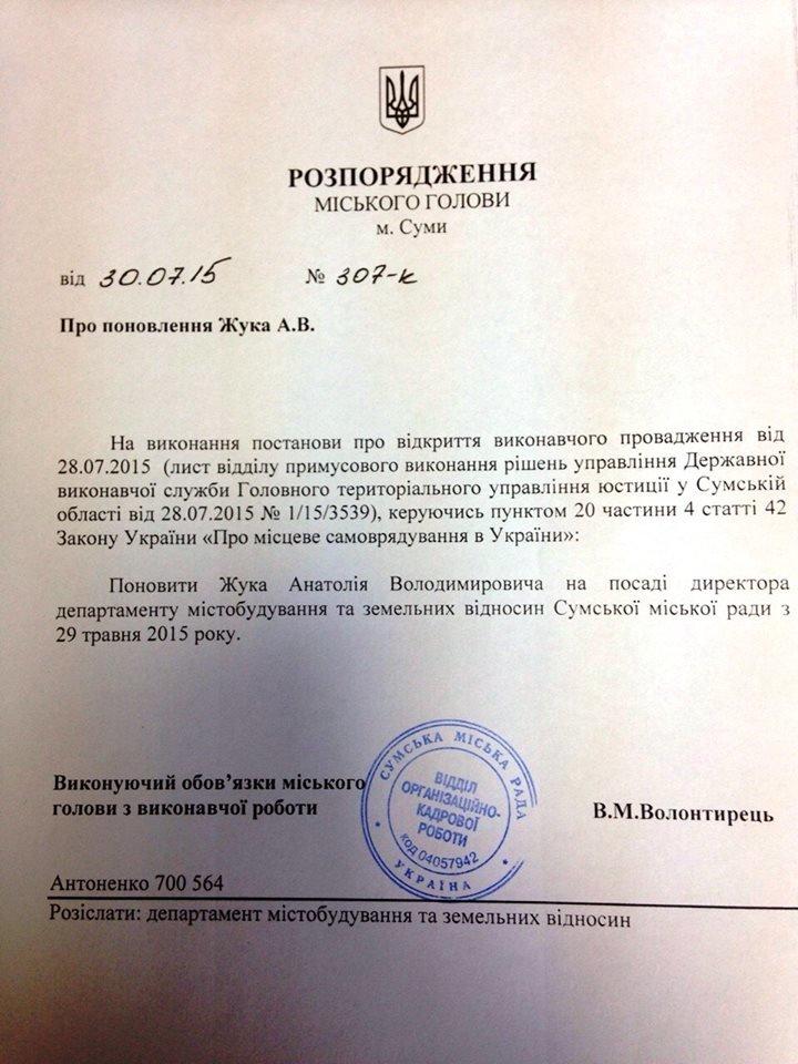 Жука восстановили в должности директора Департамента градостроения и земельных отношений (фото) - фото 1