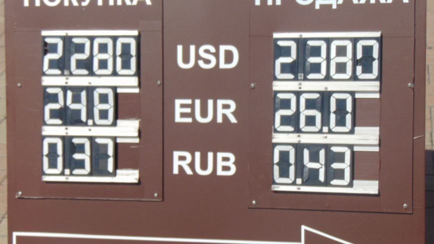 Доллар устроил падение в Мариуаполе (ФОТО) (фото) - фото 1
