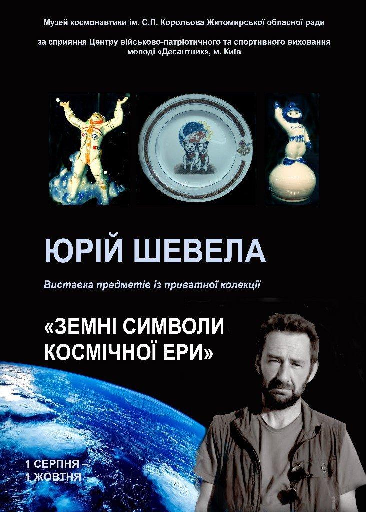 У Житомирі презентують «Земні символи космічної ери» Юрія Шевели (фото) - фото 1