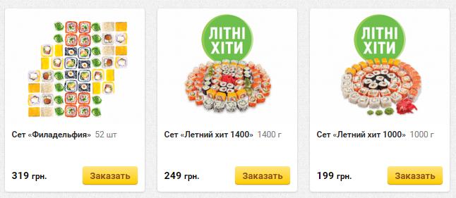 Где в Харькове заказать суши с бесплатной доставкой (фото) - фото 5