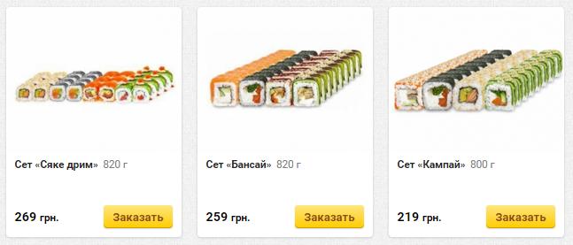 Где в Харькове заказать суши с бесплатной доставкой (фото) - фото 19