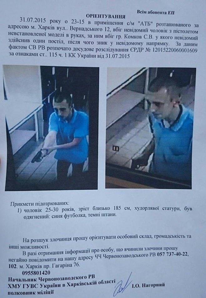 В милиции установили личность стрелка из харьковского «АТБ» (фото) - фото 1