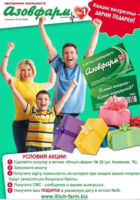Внимание! В аптеке «Ильич-фарм» стартует программа лояльности (фото) - фото 1