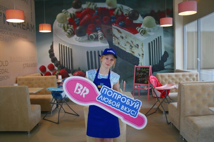 Для всех любителей мороженого в Троицке открылось знаменитое кафе «Баскин Роббинс!» (ФОТО), фото-2