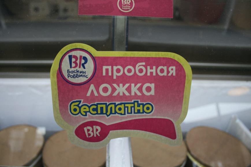 Для всех любителей мороженого в Троицке открылось знаменитое кафе «Баскин Роббинс!» (ФОТО), фото-10