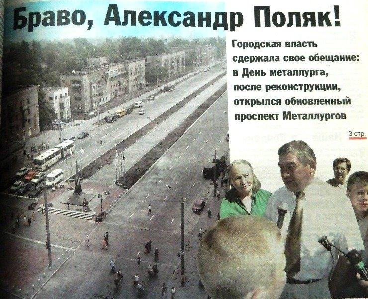 Пресса прошлых лет: Поляк открывает обновленный проспект, на рынках Запорожья промышляют рэкетиры, а на Бабурке строят дома (фото) - фото 1