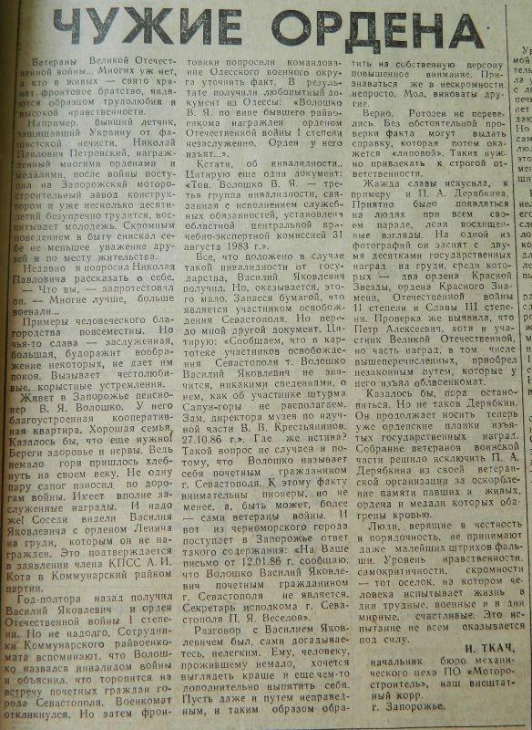 Пресса прошлых лет: Поляк открывает обновленный проспект, на рынках Запорожья промышляют рэкетиры, а на Бабурке строят дома (фото) - фото 6