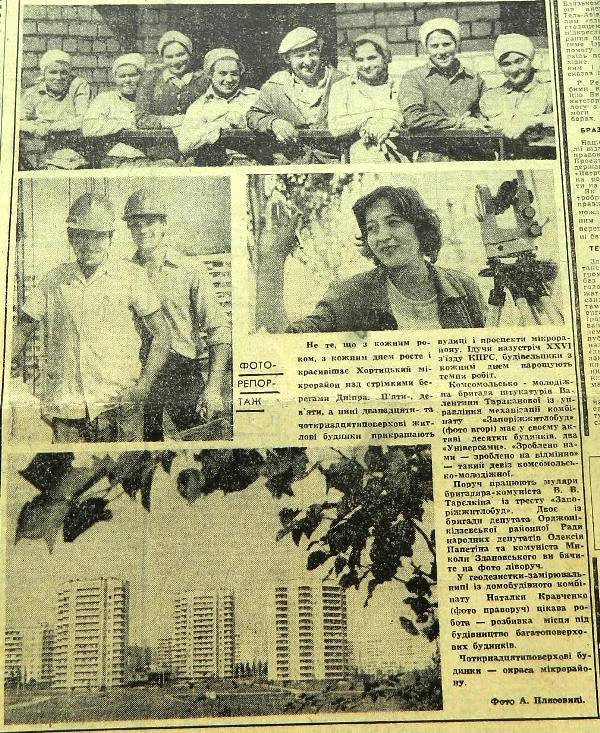Пресса прошлых лет: Поляк открывает обновленный проспект, на рынках Запорожья промышляют рэкетиры, а на Бабурке строят дома (фото) - фото 7