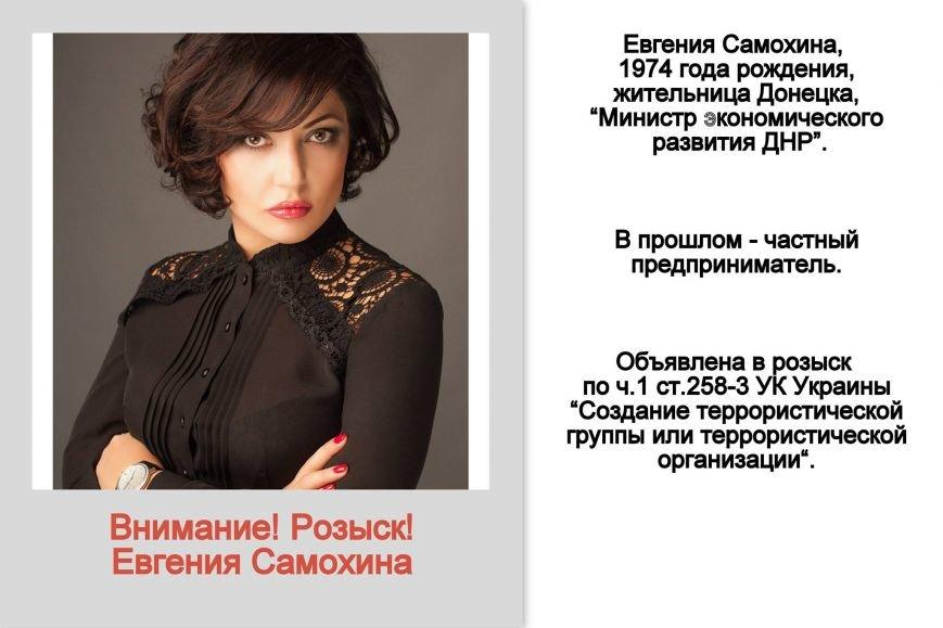 Министры «ДНР» объявлены в розыск (ФОТО), фото-4