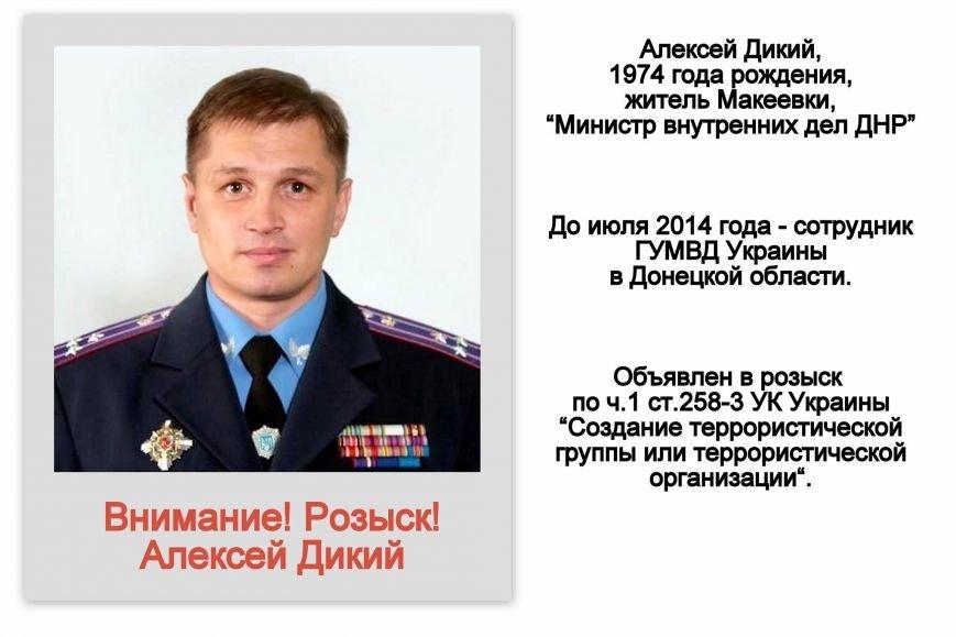 Министры «ДНР» объявлены в розыск (ФОТО), фото-6