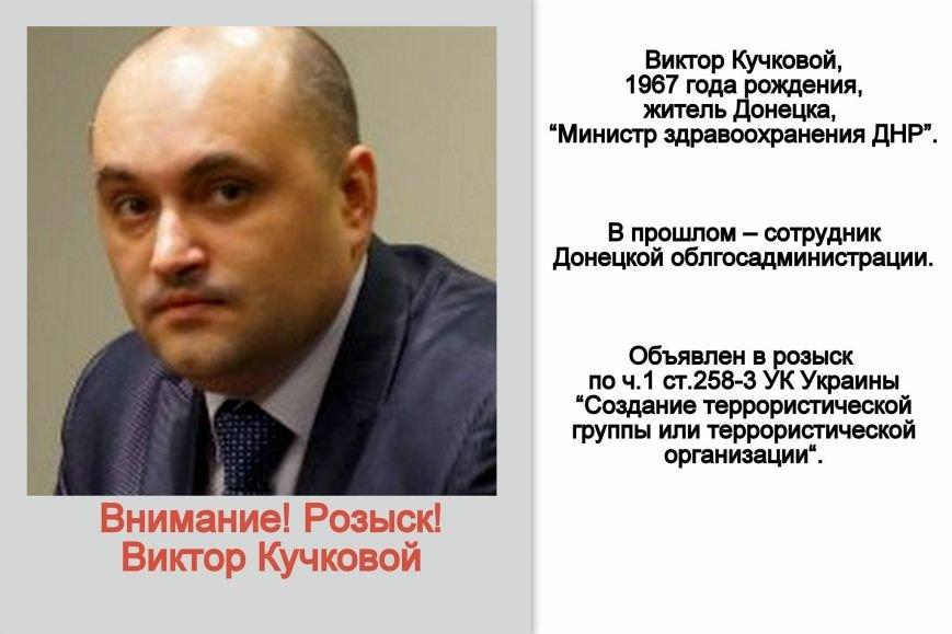 Министры «ДНР» объявлены в розыск (ФОТО), фото-1