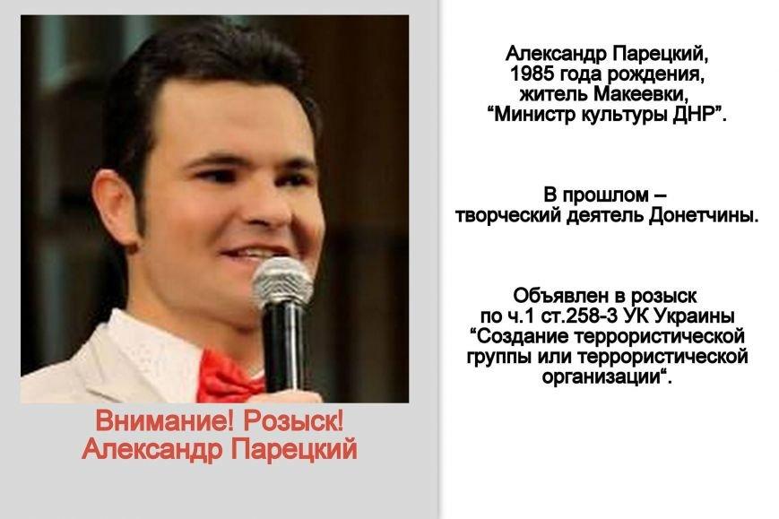 Министры «ДНР» объявлены в розыск (ФОТО), фото-2
