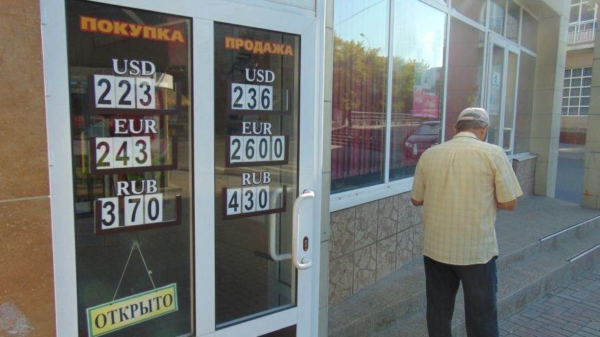 Доллар в Мариуполе становится легче на 5 копеек в день (ФОТОФАКТ) (фото) - фото 1