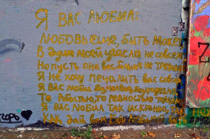 В Николаеве граффитчики расписали стены строками Пушкина (ФОТОФАКТ) (фото) - фото 2