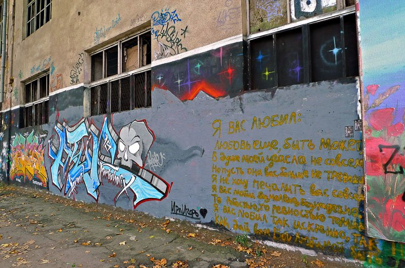 В Николаеве граффитчики расписали стены строками Пушкина (ФОТОФАКТ) (фото) - фото 1