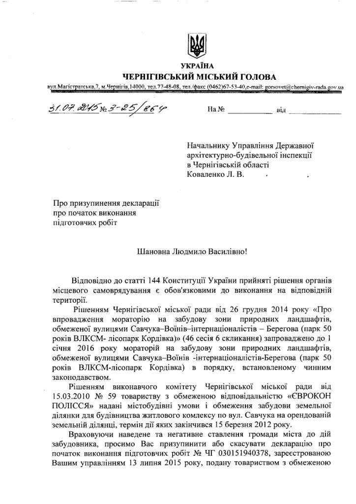 Строительство «бытовки» под будущий жилой комплекс на Кордовке приостановили активисты (фото) - фото 1