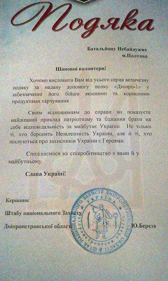 Полтавські волонтери отримали подяку від нардепа Берези, фото-1