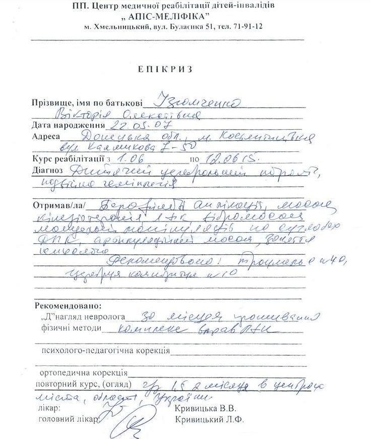 Жительница Красноармейска молит о помощи, чтобы вылечить свою дочь (фото) - фото 1
