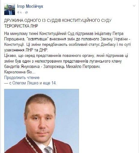 Нардеп з Полтавщини заявив, що дружина судді КСУ належить до керівництва «ЛНР» (фото) - фото 1