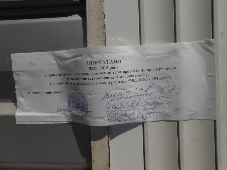 В Днепродзержинске демонтируют МАФы возле центрального рынка (Обновлено) (фото) - фото 5