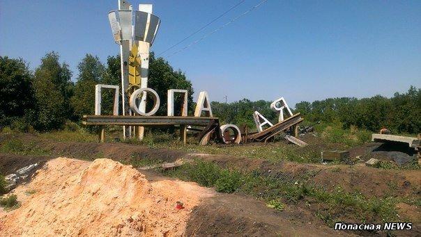 В Луганской области от стелы «Попасная» из-за артобстрелов отвалились последние буквы (ФОТОФАКТ), фото-1