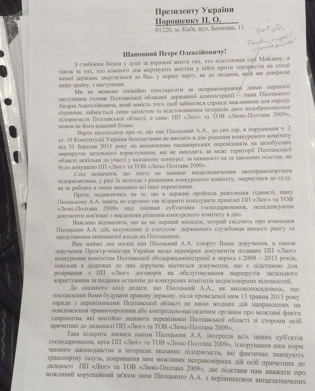 Під час конкурсу на перевізників заступника голови Полтавської ОДА звинуватили в корупційних схемах (фото) - фото 4