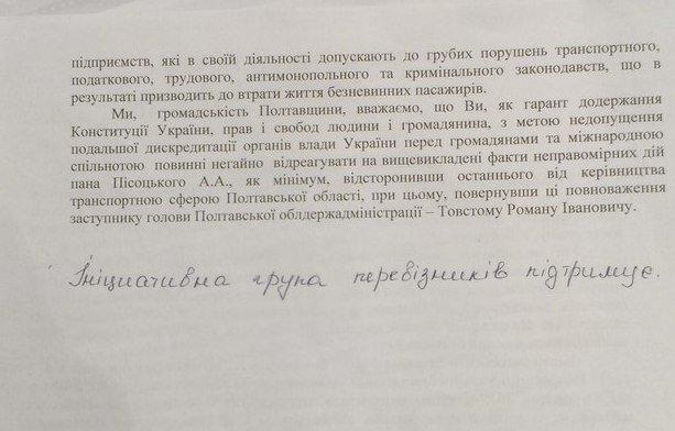 Під час конкурсу на перевізників заступника голови Полтавської ОДА звинуватили в корупційних схемах (фото) - фото 5