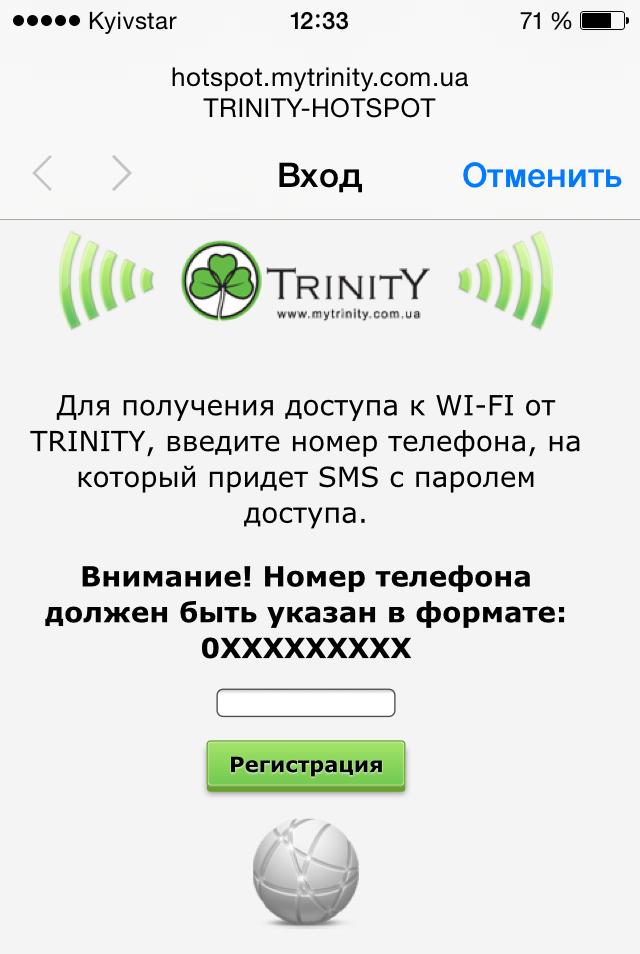 Бесплатный Wi-Fi от Тринити в парке у памятника «Самолет», фото-1