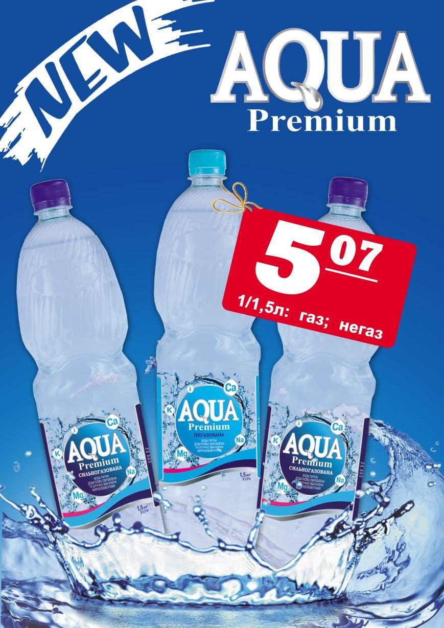новинка-вода-аква