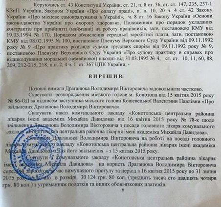 Драганюк10