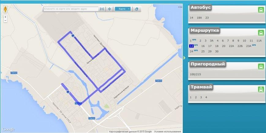 Жители Днепродзержинска могут отслеживать движение маршруток онлайн (фото) - фото 1