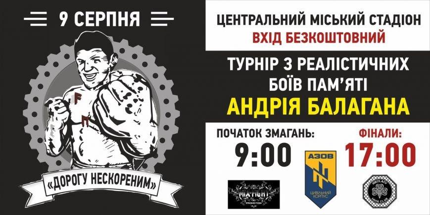 В Николаеве пройдет турнир памяти патриота, отдавшего жизнь, защищая Мариуполь (фото) - фото 1