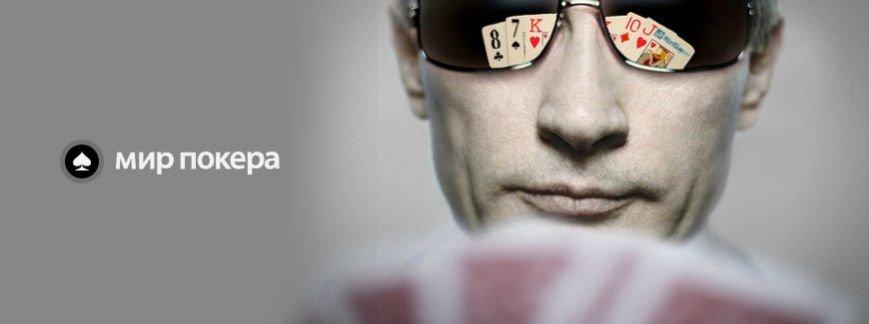 Легализация покера в России (фото) - фото 1