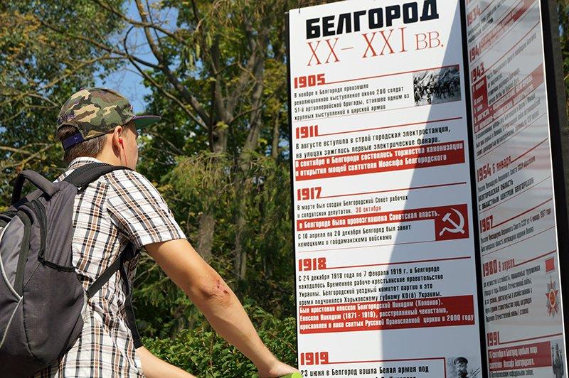 Белгородцы познакомились с историей города на выставке под открытым небом (фото) - фото 1