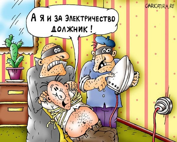 За комунальні борги конотопчан саджатимуть до в'язниці?, фото-1