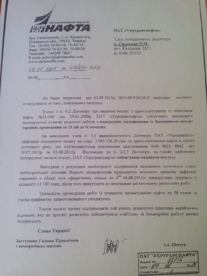 Кременчугским нефтепереработчикам пообещали 14 тысяч тонн нефти и оперативный ремонт нефтепровода, фото-2