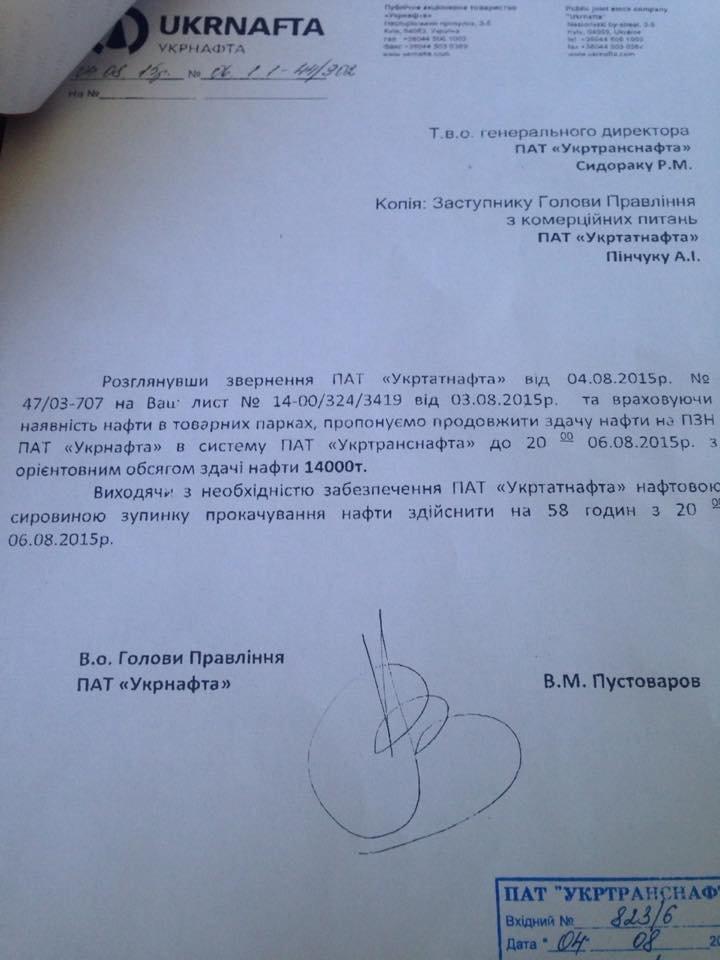 Кременчугским нефтепереработчикам пообещали 14 тысяч тонн нефти и оперативный ремонт нефтепровода, фото-1