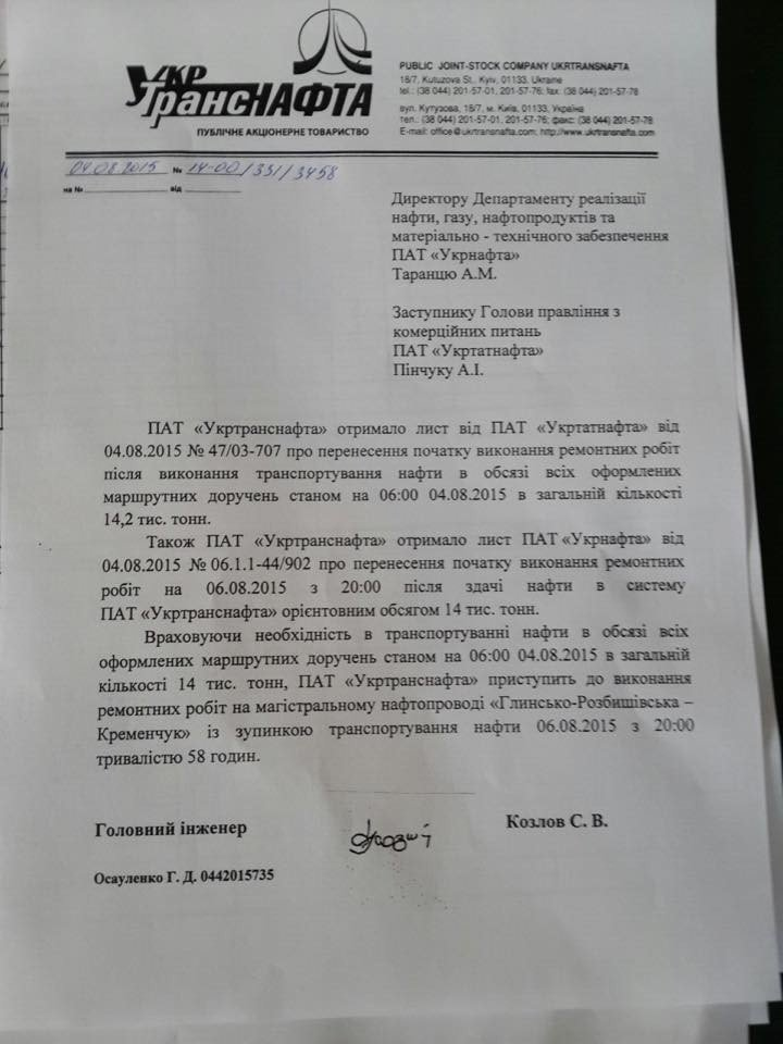 Кременчугским нефтепереработчикам пообещали 14 тысяч тонн нефти и оперативный ремонт нефтепровода, фото-3