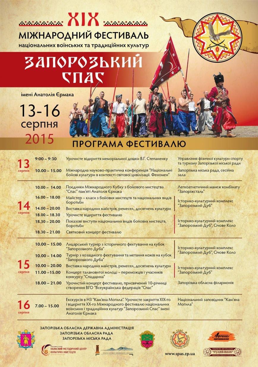 В Запорожье состоится ежегодный национальный фестиваль боев «Спас», - Программа (фото) - фото 1
