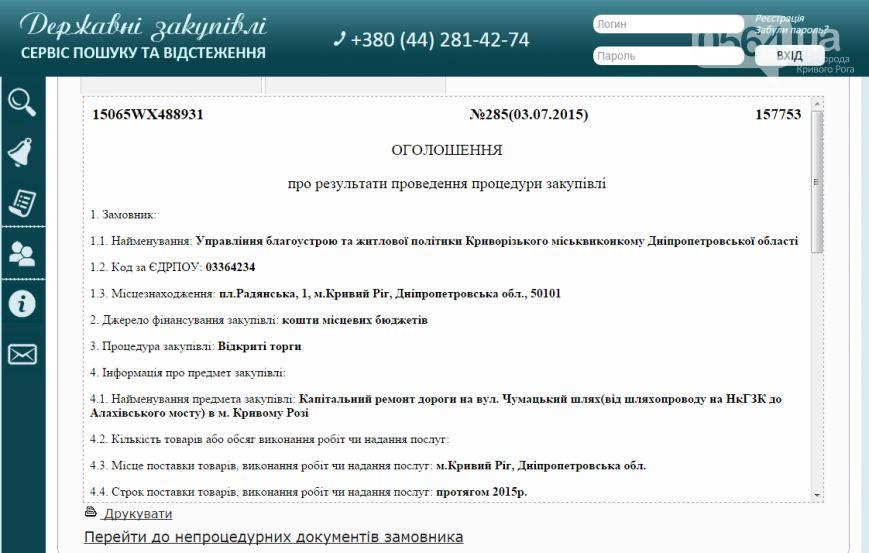По поручению областной прокуратуры будет проведена проверка стоимости ремонта  дороги «Чумацький шлях» (фото) - фото 1