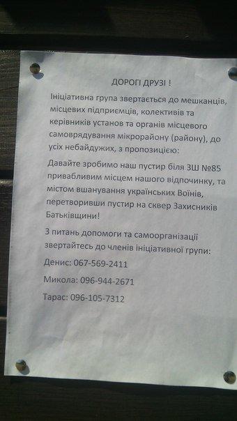 Криворожане своими силами хотят обустроить сквер на Макуланах (фото) - фото 1