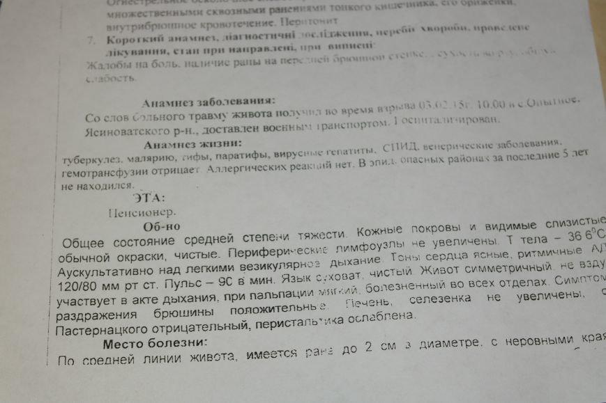 Подопечный Красноармейского Красного Креста совместными усилиями волонтеров доставлен в Краматорск для операции (фото) - фото 2